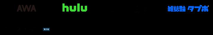 RecMusic ライトプラン AWA ANiUTa hulu U-NEXT Renta!(300pt/1,000pt) 雑誌読み放題タブホ 日本経済新聞 電子版