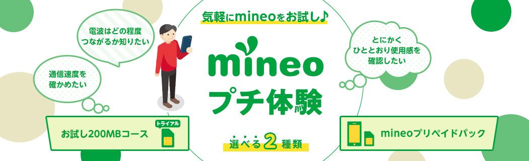 「mineo」の画像検索結果