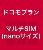 ドコモプラン マルチSIM(nano)