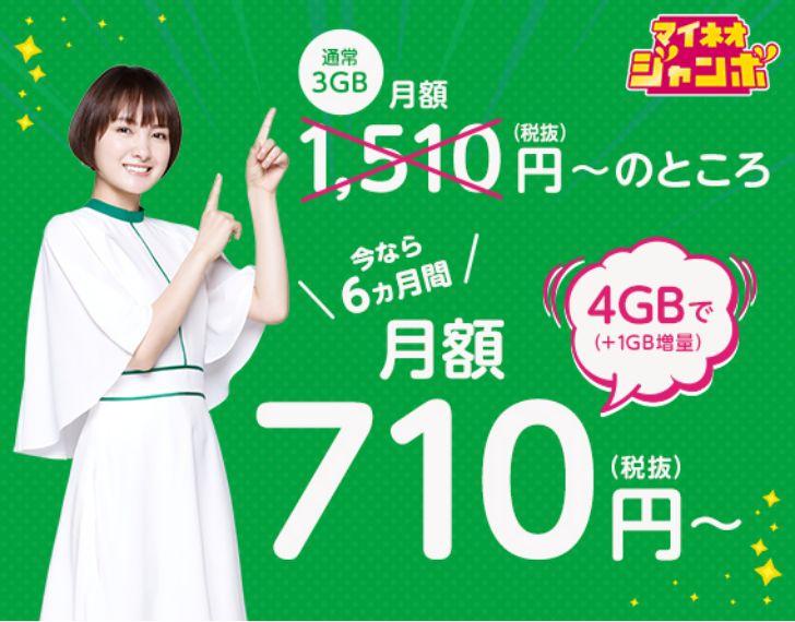 mineoのキャンペーン画像